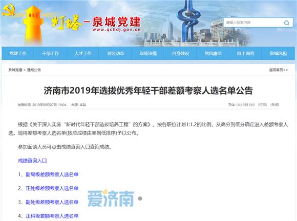 379名!济南市2019年选拔优秀年轻干部差额考察人选名单公告